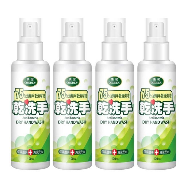 台灣製造75%酒精乾洗手噴霧隨身噴瓶100ml(4瓶組)
