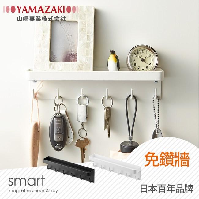 日本【YAMAZAKI】smart磁吸式鑰匙工具架(白)