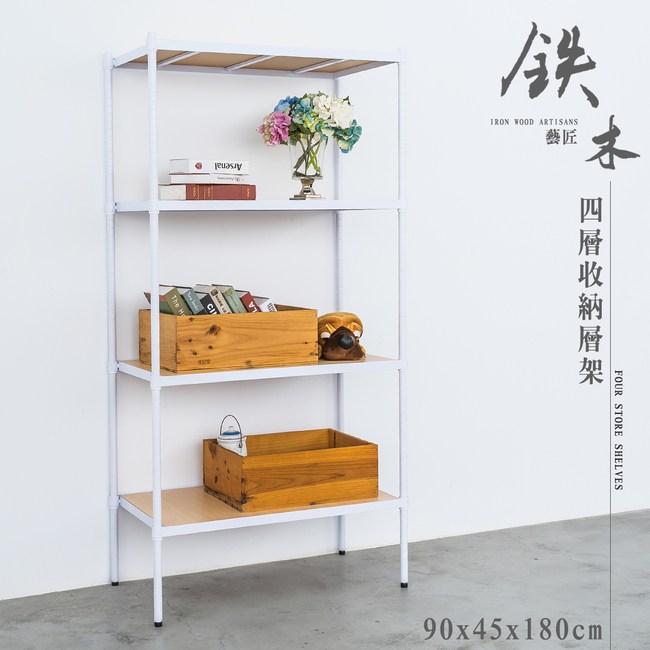 【dayneeds】鐵木藝匠90x45x180公分四層烤白清水模收納層架