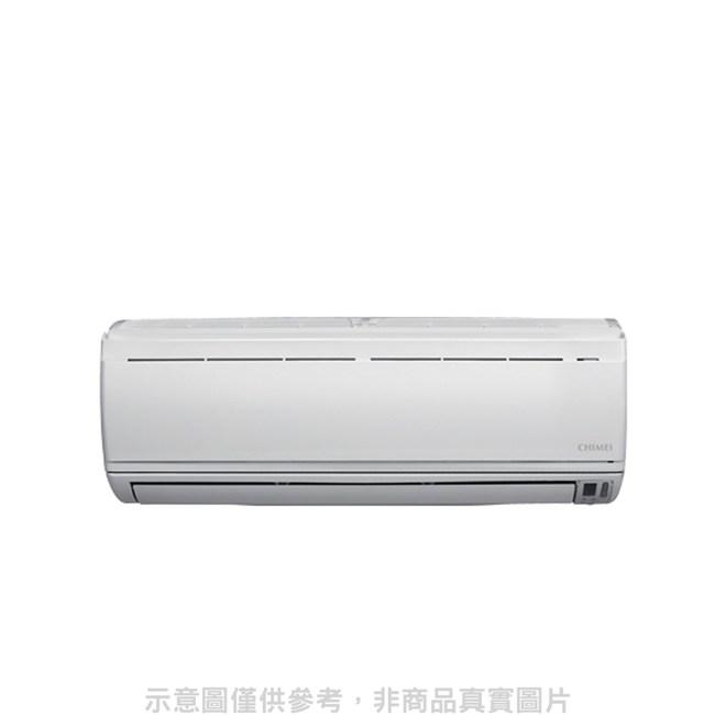 奇美變頻冷暖分離式冷氣10坪RB-S65HF2/RC-S65HF2