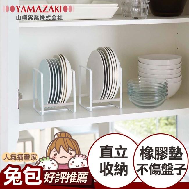 日本【YAMAZAKI】Plate日系框型盤架-S