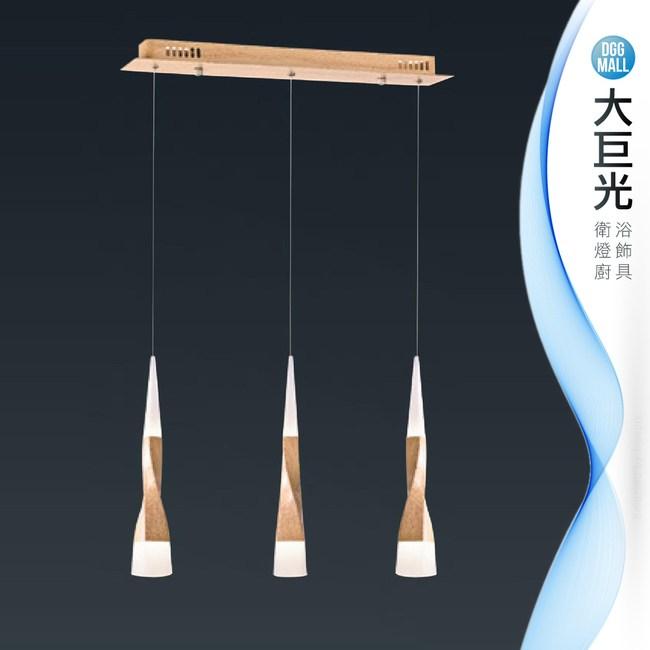 【大巨光】鄉村風吊燈_中(LW-09-3903)