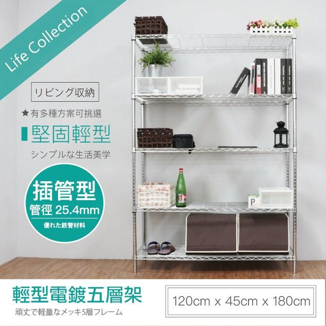 【探索生活】120x45x180公分 電鍍鉻輕型五層架電鍍銀