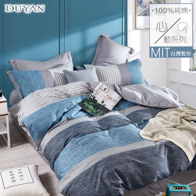 《DUYAN 竹漾》100%精純純棉加大四件式兩用被床包組-琉森湖