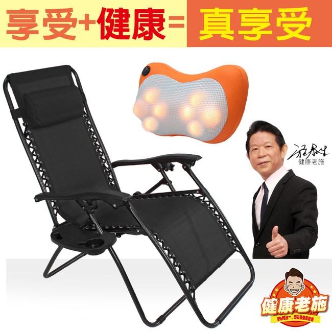 健康老施- 人生勝利真享受躺椅按摩組-顏色隨機顏色隨機