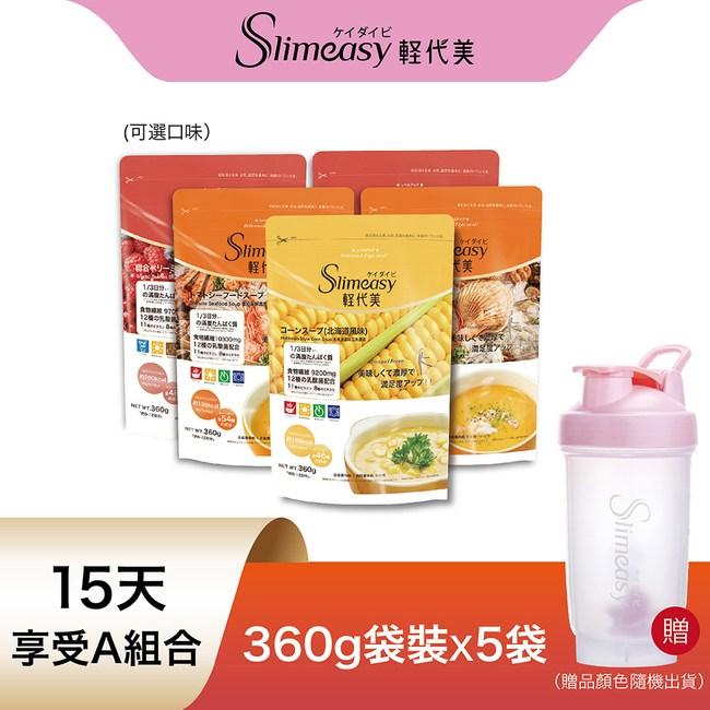 Slimeasy輕代美‧15天享受A組合(贈送搖搖杯)(口味可選)咖啡x5袋