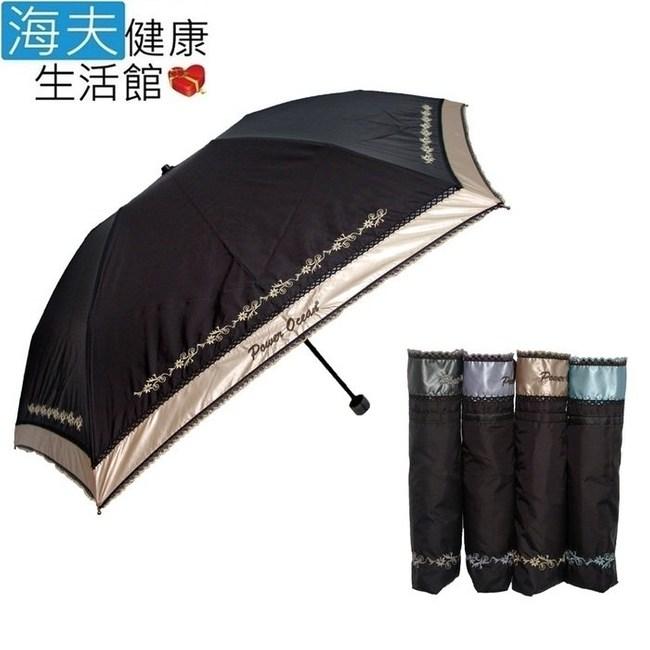 【海夫健康生活館 】日式 刺繡 反光布邊 三折傘 (Lv0122)水藍色
