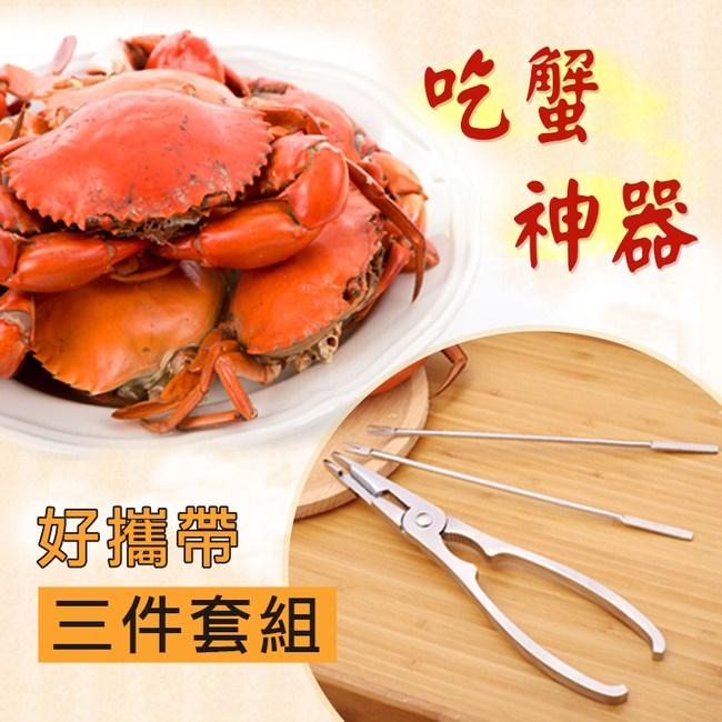 多功能吃螃蟹工具三件套套裝多功能吃螃蟹工具三件套套裝