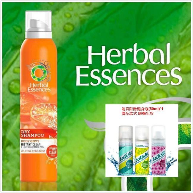 美國 Herbal Essences草本乾洗髮-柑橘精油*3