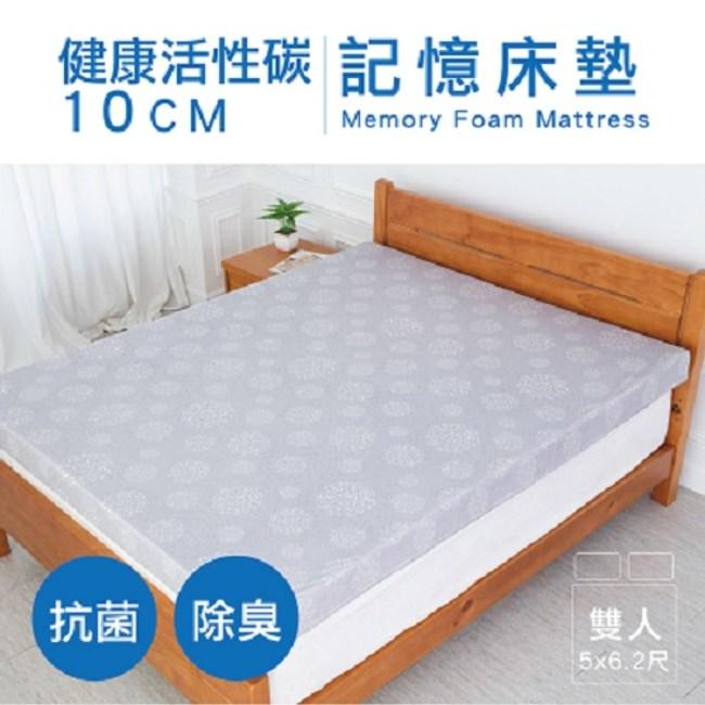 【Hokun】健康活性碳10公分記憶床墊(雙人5.6.2尺)