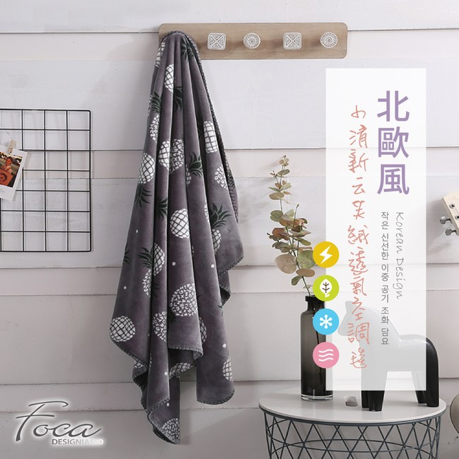 【FOCA菠蘿蜜】北歐風-小清新云芙絨透氣空調毯-韓國設計