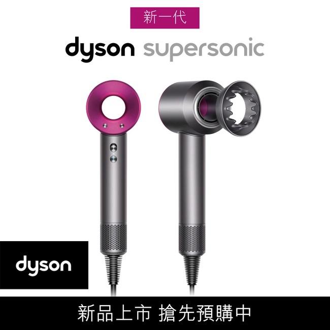 Dyson Supersonic™ 吹風機 型號HD03(桃色)
