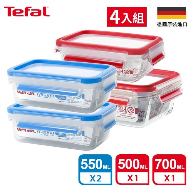 Tefal法國特福 無縫膠圈保鮮盒4件組0.5+0.7+0.55x2