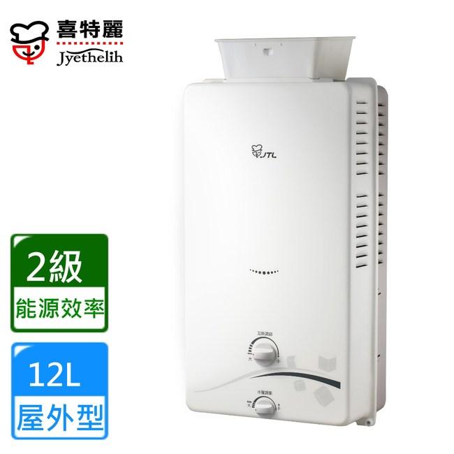 【喜特麗】JT-H1213 大廈防風型自然排氣熱水器12L(桶裝瓦斯)