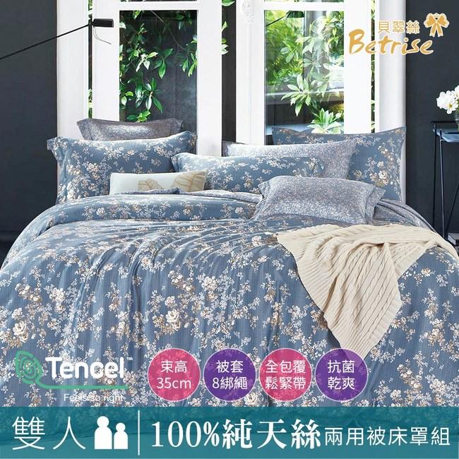 【Betrise葉錦-藍】雙人100%奧地利天絲八件式鋪棉兩用被床罩組