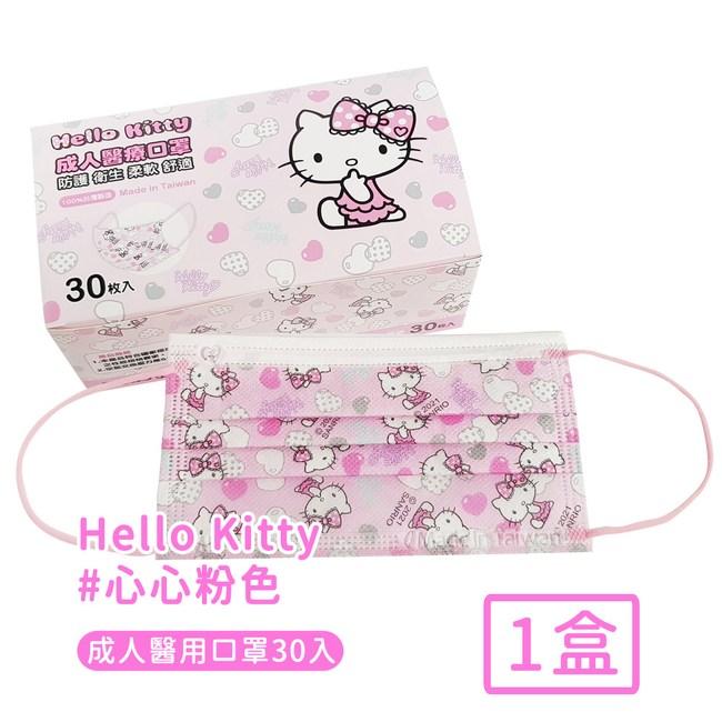 【HELLO KITTY】台灣製醫用口罩成人款30入心心粉紫款