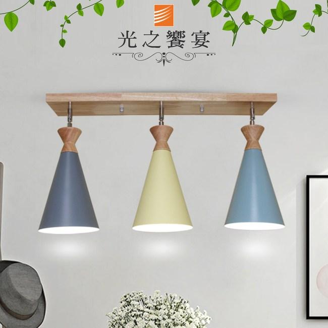 【光之饗宴】馬卡龍十六號3燈吸頂燈