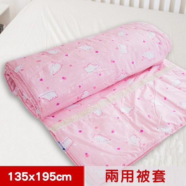 【米夢家居】台灣製造-100%精梳純棉兩用被套(北極熊粉紅-單人)