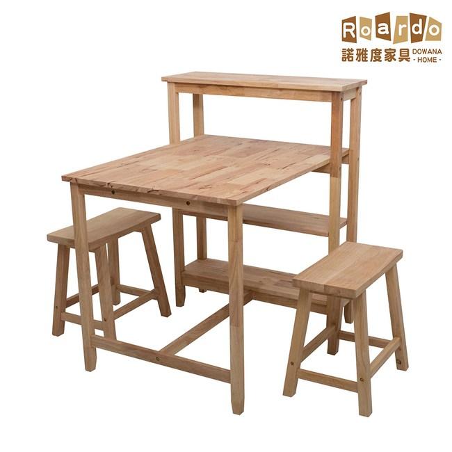 【諾雅度】原生實木多功能置物(桌椅組 一桌二椅)