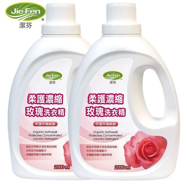 潔芬柔護濃縮洗衣精2000ml玫瑰*2瓶