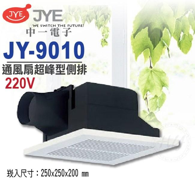 中一電工『JY-9010』220V超峰型浴室通風扇 側排排風機 換氣扇