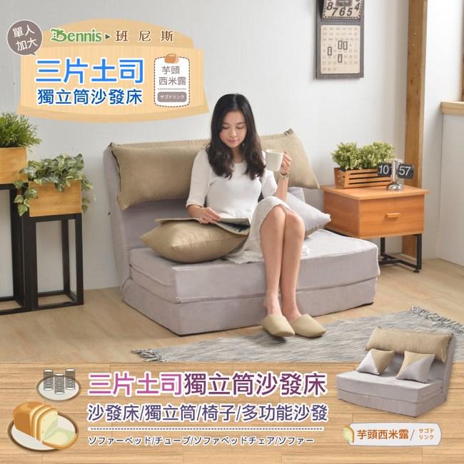 【班尼斯】單人加大 三片土司 全獨立筒彈簧沙發床(可拆洗)-芋頭西米露