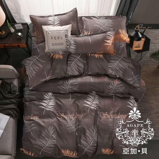 AGAPE 亞加‧貝《落葉歸根》MIT舒柔棉 雙人5尺三件式薄床包組