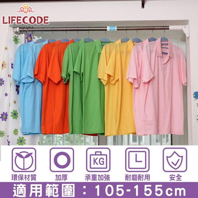 LIFECODE-大方腳自動迫緊撐桿(高承重)-(105-155cm)