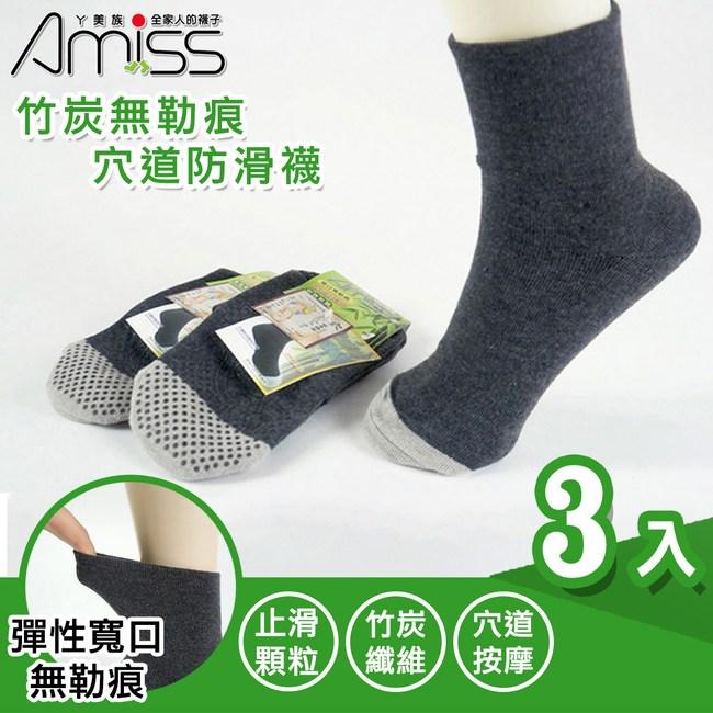 【Amiss】竹炭無勒痕防滑襪3入組(1601-8)