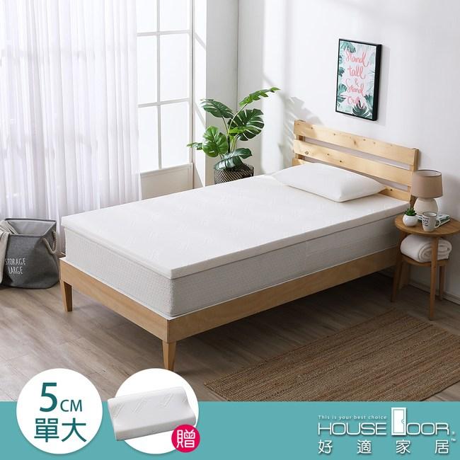 House Door 斯里蘭卡天然乳膠床墊天絲表布5cm超值組-單大