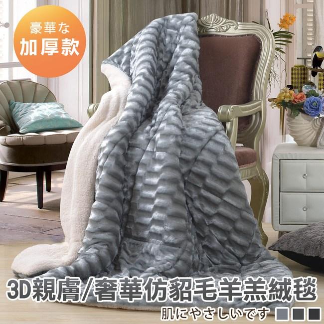 【Betrise尊爵灰】3D親膚/奢華仿貂毛羊羔絨雙面毯180*210