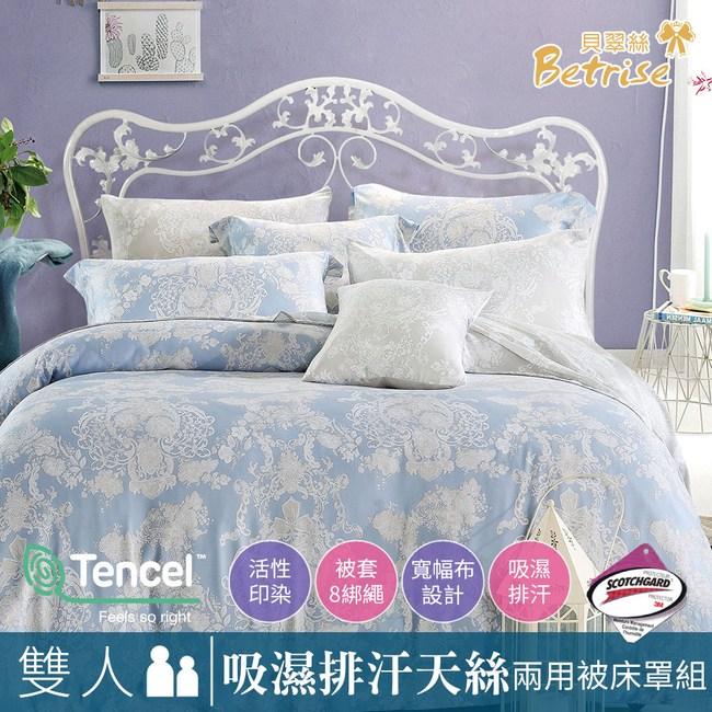 【Betrise愛的交響曲】雙人3M專利天絲吸濕排汗八件式兩用被床罩組