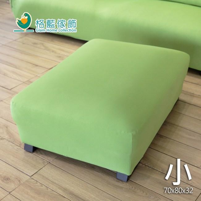 【格藍傢飾】典雅涼感彈性腳椅套-綠(小)