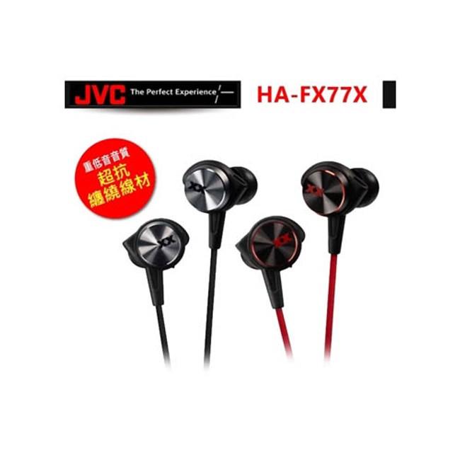 【送收納盒】JVC HA-FX77X 紅 鑽石切面 極限重低音耳塞式耳機