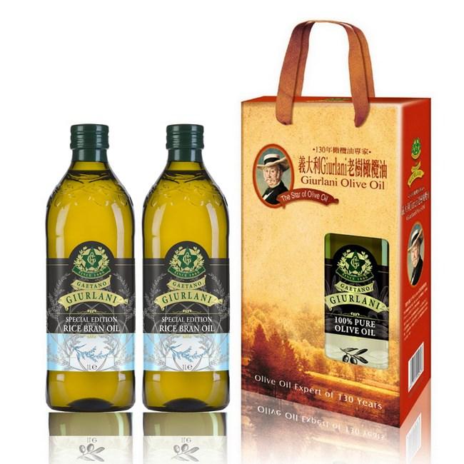 義大利Giurlani喬凡尼玄米油禮盒組(1000mlx2瓶)1000mlx2