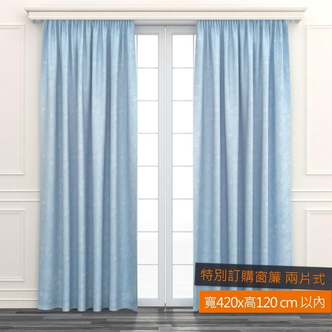 EZSO 藍意遮光特別訂購窗簾 兩片式 寬420x高120cm以內