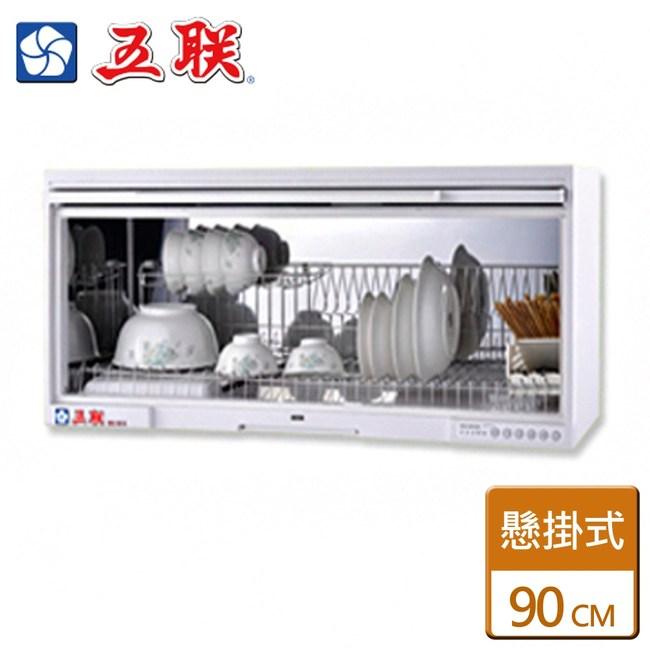 【五聯】臭氧型不鏽鋼筷架烘碗機 90CM-WD-1901QS-懸掛式90CM