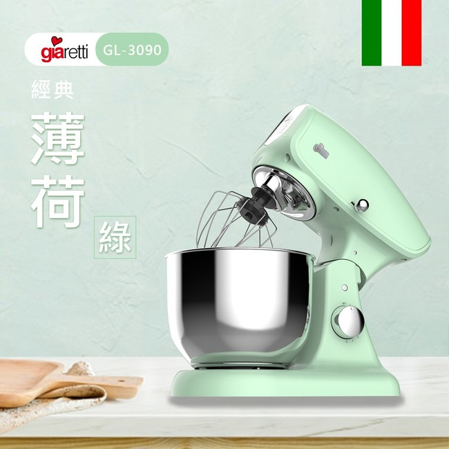 【Giaretti吉爾瑞帝】抬頭式食物攪拌機(薄荷綠) GL-3090