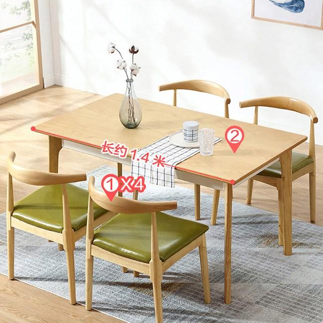 林氏木業日式餐桌 LS068R2 + LS068S2 餐椅 (一桌四椅)