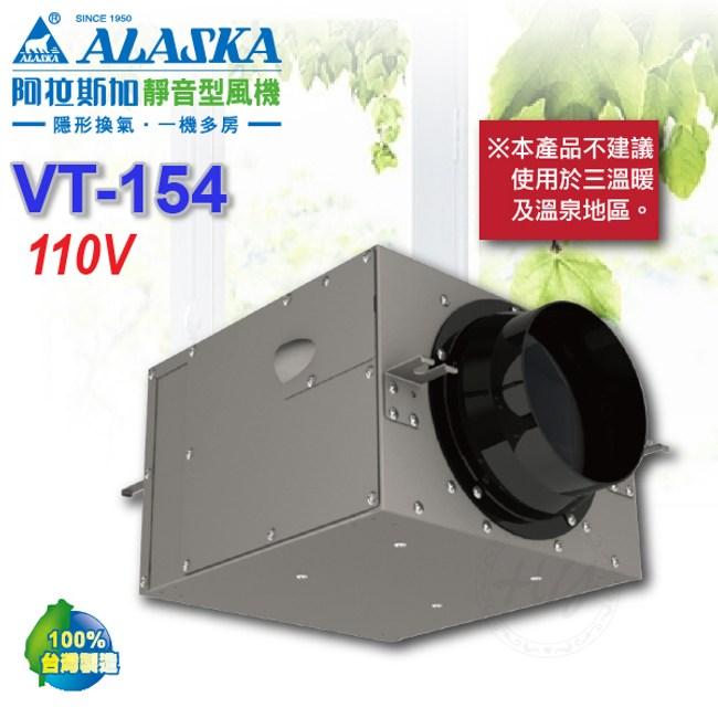 阿拉斯加《VT-154》110V 靜音型風機 地下室換氣 進氣/排氣