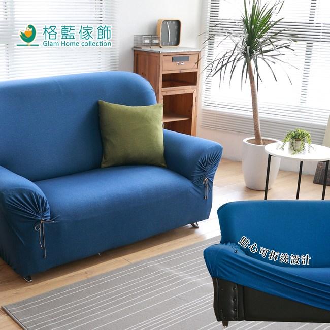 【格藍傢飾】和風綿柔仿布紋沙發套-丹寧藍3人