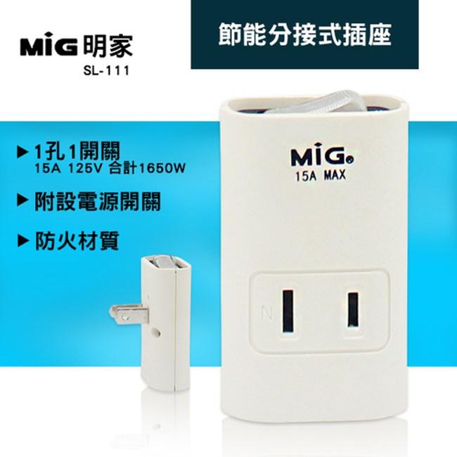 明家 MIG SL-111 節能分接器15A 1入