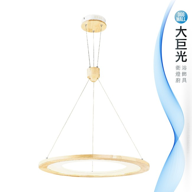 【大巨光】典雅風-附LED 30W 黃光 吊燈-中(ME-3291)