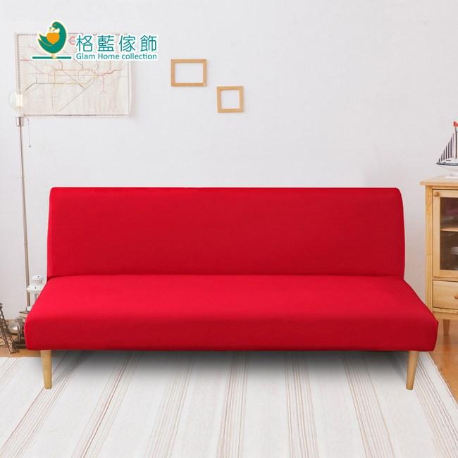 【格藍傢飾】典雅涼感無扶手沙發床套-紅(3人)