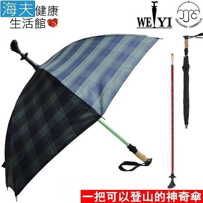 【海夫】Weiyi 志昌 登山杖 健走杖 傘杖JCSU-J01/草原綠