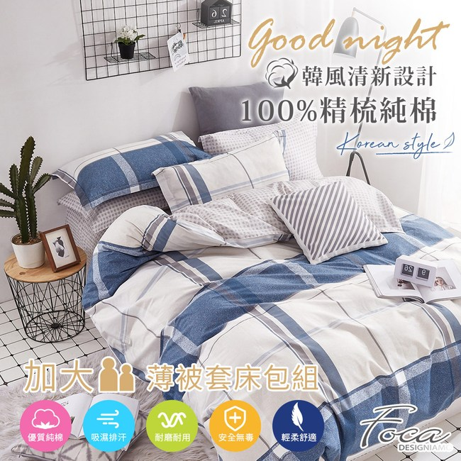 【FOCA-海魅】加大-韓風設計100%精梳棉四件式薄被套床包組