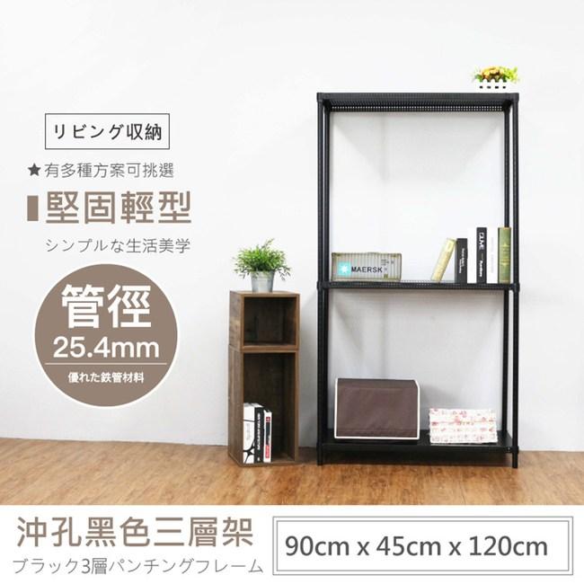 【探索生活】 90X45X120公分 荷重型烤漆黑沖孔三層鐵板層架