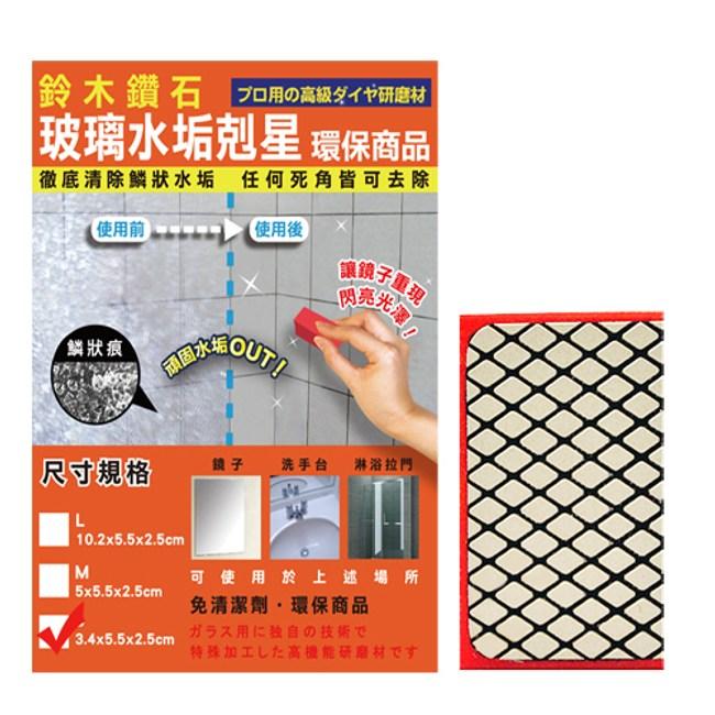 日本鈴木鑽石海綿-清除玻璃水垢專用便利包(S型)