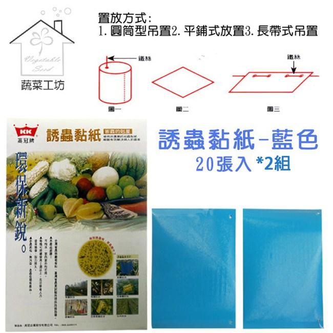 誘蟲黏紙-藍色20張入(黏蟲紙)*2組