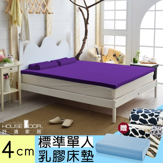 House Door 大和抗菌表布 4cm乳膠床墊全配組-單人3尺魔幻紫